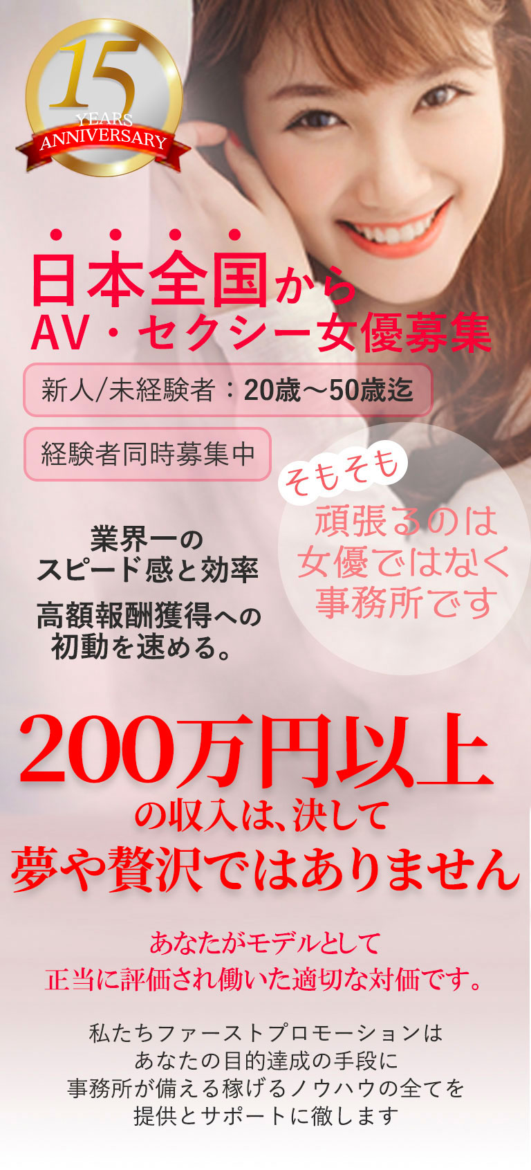 日本全国からAV・セクシー女優募集